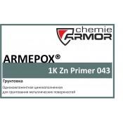 Грунтовка ЭП-041 ARMEPOX 2K Primer 041 серая