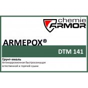 Емаль для окраски металла ARMEPOX DTM 141